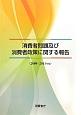 消費者問題及び消費者政策に関する報告 2009~2011