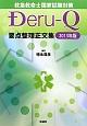 救急救命士国家試験対策 Deru-Q 要点整理正文集 2013