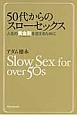 50代からのスローセックス 人生の黄金期-ゴールデンエイジ-を迎えるために