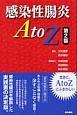 感染性腸炎 AtoZ<第2版>
