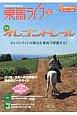 乗馬ライフ 2012.12 特集:オレゴントレール(前) 乗馬クラブガイド(227)
