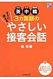 英中韓 3カ国語のすぐに使えるやさしい接客会話