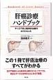 肝癌診療ハンドブック ケースで学ぶ集学的治療のコツとセンス
