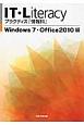 IT・Literacy プラクティス「情報科」 Windows7・Office2010編