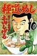 極道めし (10)