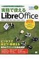 実務で使えるLibreOffice NPO法人OpenOffice.org日本ユーザー
