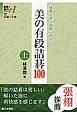 美の有段詰碁100(上) 詰碁で棋力UPシリーズ1 感動を呼ぶ漢傑の世界