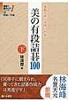 美の有段詰碁100(下) 詰碁で棋力UPシリーズ1 感動を呼ぶ漢傑の世界