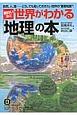 """面白いほど世界がわかる「地理」の本 自然、人、国……どうしても知っておきたい世界の""""重"""