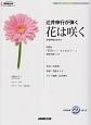 辻井伸行が弾く 花は咲く NHK「明日へ-支えあおう-」復興支援ソング 合唱伴奏CD付き 合唱&ピアノ(混声四部合唱) ピアノ・ソロ ピアノ