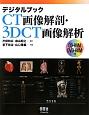 デジタルブックCT画像解剖・3DCT画像解析