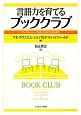 言語力を育てるブッククラブ ディスカッションを通した新たな指導法