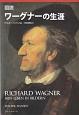 図説・ワーグナーの生涯