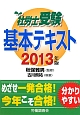 社労士 受験 基本テキスト 2013