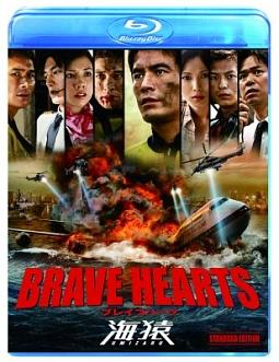 BRAVE HEARTS 海猿[]