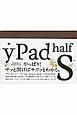 yPad halfS やっぱり!サッと開けばサクッとわかる。
