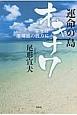 運命の島 オキナワ 幸せは珊瑚礁の彼方に