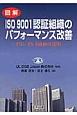 図解・ISO 9001認証組織のパフォーマンス改善 ISO/TS16949の活用