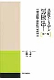 基礎から学ぶ 労働法1<第3版> 労働法総論・個別的労働関係法