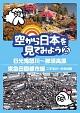空から日本を見てみよう(25) 日光鬼怒川~那須高原/東急田園都市線 二子玉川~中央林間