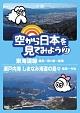 空から日本を見てみよう(27) 東海道線 横浜~茅ヶ崎~熱海/瀬戸内海 しまなみ海道の島々 尾道~今治