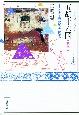 五胡十六国<新訂版> 中国史上の民族大移動