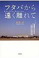 フタバから遠く離れて 避難所からみた原発と日本社会