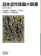日本近代短篇小説選 昭和篇 (3)