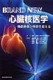 BRAND NEW 心臓核医学 機能画像が病態を捉える