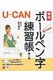 U-CAN 実用ボールペン字練習帳<第三版>