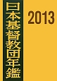 日本基督教団年鑑 2013 (64)