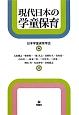 現代日本の学童保育