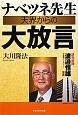 ナベツネ先生 天界からの大放言 読売新聞 渡邉恒雄会長 守護霊インタビュー