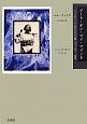 アート・オン・マイ・マインド アフリカ系アメリカ人芸術における人種・ジェンダー・