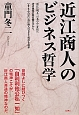 近江商人のビジネス哲学 世間よしに結びつく「自利利他公私一如」の精神こそが
