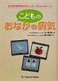 こどものおなかの病気 国立成育医療研究センターBookシリーズ
