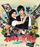イタズラなKiss~Playful Kiss<劇場編集版>