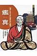 鑑真 海をこえてきた盲目の仏教僧
