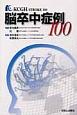 脳卒中症例100 KCGH STROKE 100