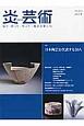 季刊 炎芸術 特集:日本陶芸を代表する50人 見て・買って・作って・陶芸を楽しむ(112)