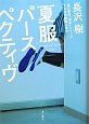 """夏服パースペクティヴ 少女洋弓銃殺人事件 樋口真由""""消失""""シリーズ"""