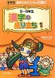 5・6年生 漢字の成り立ち 漢字のなりたちの王様5 (1)