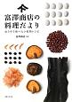 富澤商店の料理だより おうちで食べたい乾物レシピ