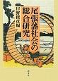 尾張藩社会の総合研究 (5)