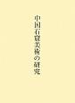 中国石窟美術の研究