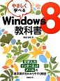 やさしく学べる Windows8教科書