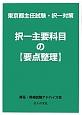 東京都主任試験・択一対策 択一主要科目の【要点整理】