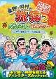 東野・岡村の旅猿2 プライベートでごめんなさい・・・ 岩手・八幡平でキャンプと秘湯の旅 プレミアム完全版