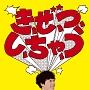 き、ぜ、つ、し、ちゃ、う/シンクロナイズド・モーニング(DVD付)