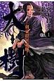 大樹 剣豪将軍義輝 (1)